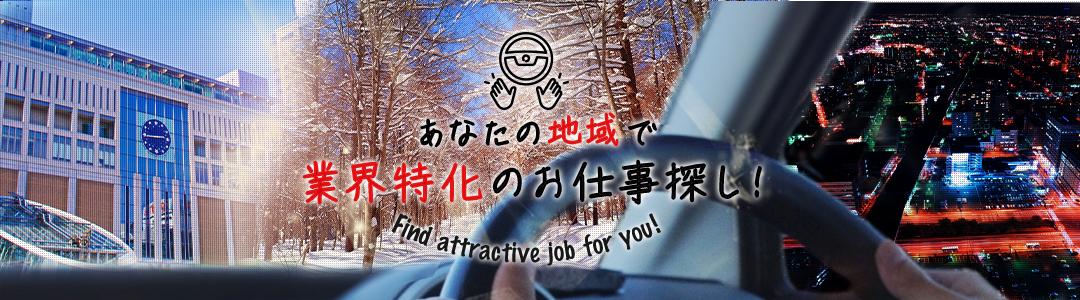 北海道 ドライバー 求人